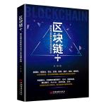 区块链+:商业模式革新与全行业应用实例