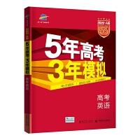 曲一线 2022A版 高考英语 课标版 5年高考3年模拟 五三