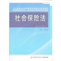 社会保险法 余明勤 编 9787516705599 中国劳动社会保障出版社【直发】 达额立减 闪电发货 80%城市次日达