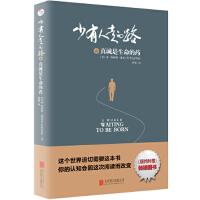 少有人走的路6(白金升级版):真诚是生命的药 9787559628466 北京联合出版公司