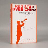 正版现货 红星照耀中国(青少版) 教育部推荐八年级必读书目