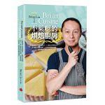【预售】 正版:BrianCuisine不�R嗯的烘焙�N房 Brian Lin 朱雀 17