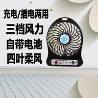 迷你创意可充电小风扇学生宿舍USB小电风扇静音防滑迷你户外时尚小风扇
