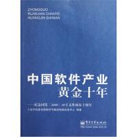 正版二手6-8成新 中国软件产业黄金十年:纪念国发<2000>18号文件颁布十周年 97871211395