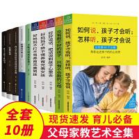 父母家教艺术全集10册 如何说孩子才会听怎么听孩子才肯说 好妈妈不打不骂养育完美男孩不吼不叫 哈佛家训全集正版管教育儿心理学