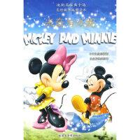 【正版现货】迪斯尼经典卡通美绘故事:米奇与米妮DVD读本 本社 9787884030729 暂无