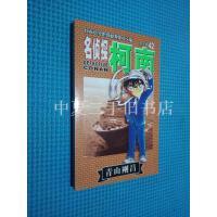 [二手旧书9成新]名侦探柯南42 /[日]青山刚昌 著 长春出版社