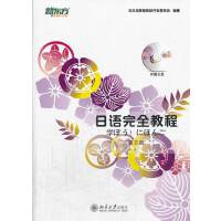 日语完全教程 第五册(日文版)