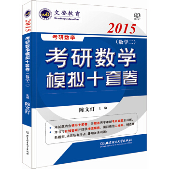 考研数学二2015考研数学模拟十套卷.数学二 考前热身,夯实基础,迅速提升解题能力