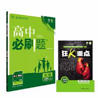 2017新版 高中必刷题历史必修3课标版 适用于人教版教材体系 配四色同步讲解狂K重点