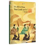 中国好故事:仁者见仁It's All in How You Look at It!(狐假虎威,画龙点睛,井底之蛙,刻舟