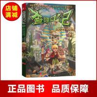 查理日记4侦探少年的神圣联盟 西西弗斯 江苏文艺出版社