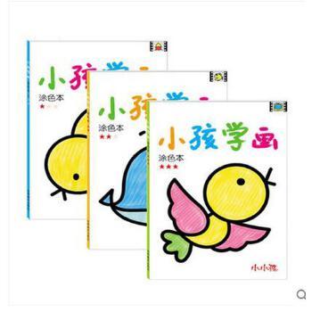 小小孩 宝宝学画3册涂色本儿童简笔画大全3-6岁绘画美术书教材幼儿童