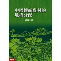 【中商原版】中国传统农村的地权分配 台版原版 赵冈 �w�� ��出版事�I(股)公司