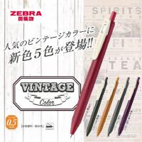 zebra斑马限定限量版按动彩色笔中性笔学生用文具日本进口水笔JJ15复古色SARASA红蓝黑色签字笔笔可爱超萌0.5