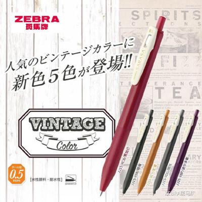 zebra斑马限定限量版按动彩色笔中性笔学生用文具日本进口水笔JJ15复古色SARASA红蓝黑色签字笔笔可爱超萌0.5 复古颜色 橡胶笔握 书写顺滑 价格 ? 11.80