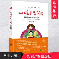 做成长型父母 成为养育自己娃儿的专家 知识产权出版社
