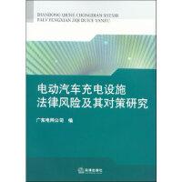 电动汽车充电设施法律风险及其对策研究 广东电网公司 9787511832726 法律出版社