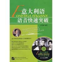 【二手旧书8成新】意大利语语音快速突破 沈萼梅 北京语言大学 9787561920138