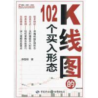 【新书店正版】K线图的102个买入形态齐晓明中国劳动社会保障出版社9787504592637