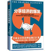 分享经济的爆发(解读了全球几乎所有成功的分享经济案例)(团购,请致电010-57993380)