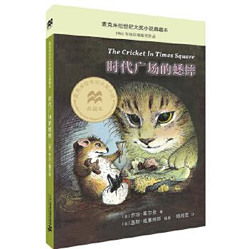 时代广场的蟋蟀 麦克米伦世纪大奖小说典藏本
