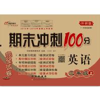 期末冲刺100分英语三年级上册19秋(外研版.一起)全新版