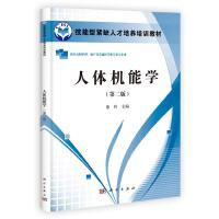 人体机能学(第二版) 徐玲 9787030384386 科学出版社【直发】 达额立减 闪电发货 80%城市次日达!