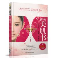 正版现货 神奇美肌书,变白,变瘦,变美丽 孔勉编著 中国医药科技出版社