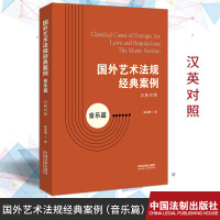 2019年正版现货新书 国外艺术法规经典案例 音乐篇 张金海著 中国法制出版社 9787521603224