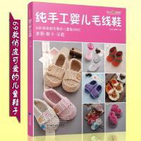 纯手工婴儿毛线鞋宝宝儿童织毛线鞋子的书新手织毛线鞋子的书毛衣
