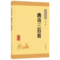 唐诗三百首(中华经典藏书 升级版) 顾青注 中华书局 9787101113549