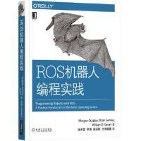 ROS机器人编程实践 (美)摩根・奎格利 9787111585299 机械工业出版社