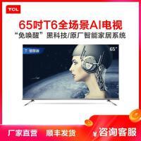 TCL 65T6 65英寸智能�W�j液晶平板���C 4K超高清 8K解�a全��AI 智能�Z音 超薄全面屏 智慧屏 WIFI