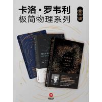 卡洛・罗韦利 极简物理系列(全三册)