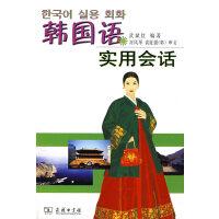 韩国语实用会话
