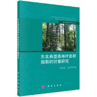 东北典型森林叶面积指数的计量研究