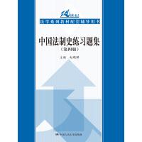 中国法制史练习题集(第四版)(21世纪法学系列教材配套辅导用书)