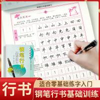 司马彦字帖・钢笔行书基础练习