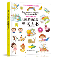 幼儿英语启蒙单词大书