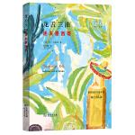 龙舌兰油:迷失墨西哥(远方译丛)