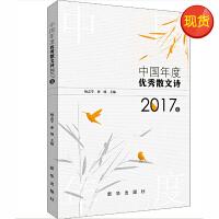 中国年度散文诗(2017卷)