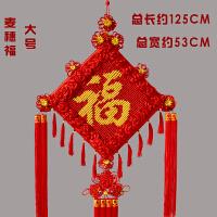中国结挂件纯手工福字客厅装饰品大号同心结乔迁玄关出国礼品