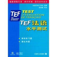 【二手旧书8成新】TEF:法语水平测试 法国巴黎工商会吴振勤 上海译文出版社