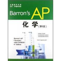 【二手旧书9成新】出国留学书系 SAT、AP备考书系:Barron's AP 化学(第6版)(附CD-ROM光盘1张)