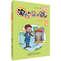 淘气包马小跳(漫画版)・ 小大人丁文涛(下)