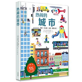 耕林童书馆:热闹的城市(带宝宝爱上一座城)