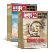 董事会杂志 财经管理期刊杂志图书2021年7月起订全年订阅 杂志铺 杂志订阅