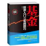 基金投资入门与实战技巧(新手投基必备指南,多家网上书店投资类书籍Top50畅销书)