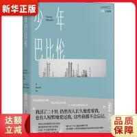 少年巴比伦 路内 9787020153749 人民文学出版社 新华正版 全国70%城市次日达
